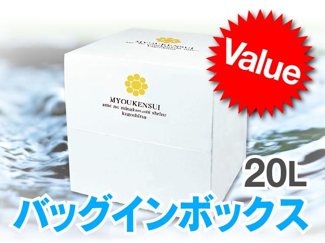 【ファミリーサイズ】ナチュラルミネラルウォーターMYOUKENSUI 20L