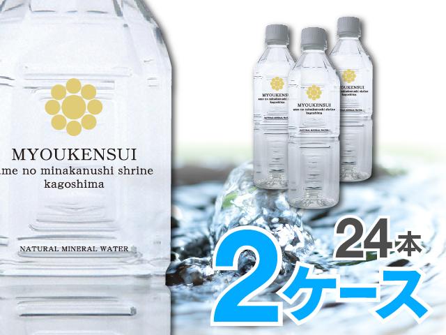 【送料無料】ナチュラルミネラルウォーターMYOUKENSUI 500ml(12本入)×2ケース