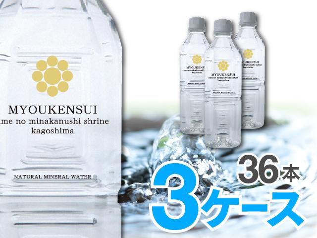 【送料無料】ナチュラルミネラルウォーターMYOUKENSUI 500ml(12本入)×3ケース