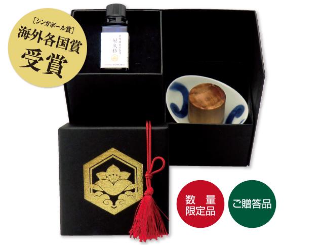 世界遺産の香り 『屋久杉』 香り箱 【観光庁主催】 日本のおみやげコンテスト2013海外各国賞受賞