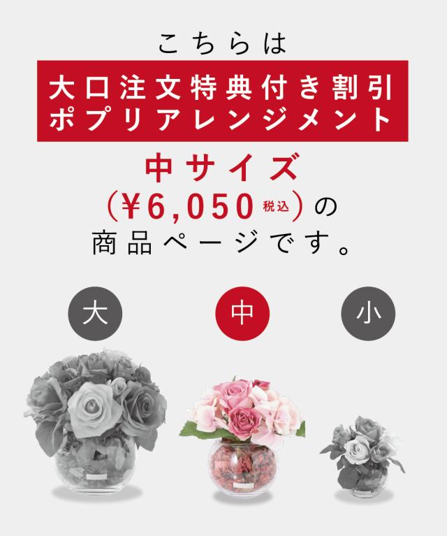 【大口注文】特典割引付きポプリアレンジ