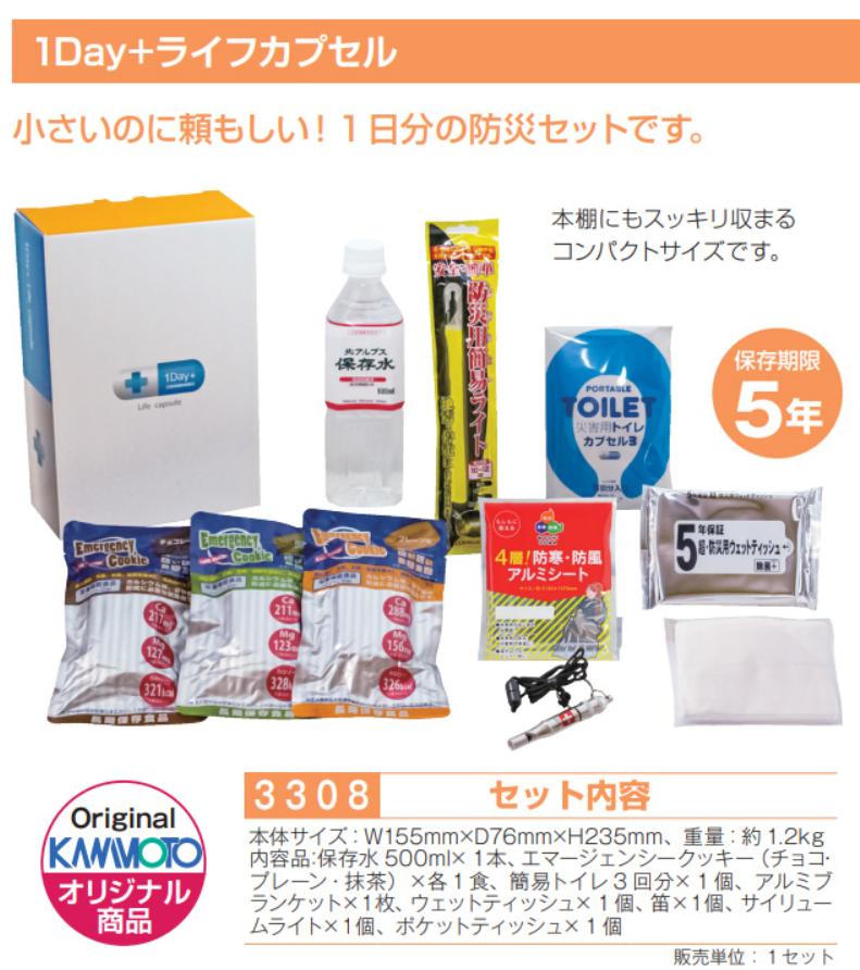 河本総合防災 1Day+ライフカプセル