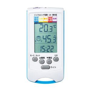 サンワサプライ CHE-TPHU6 手持ち用デジタル温湿度計(警告ブザー設定機能付き)