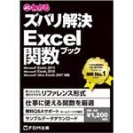 ズバリ解決 Excel関数ブック FKT1314
