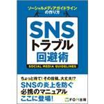 SNSトラブル回避術 ソーシャルメディアガイドラインの作り方 FKT1323