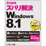 ズバリ解決 Windows8.1 FKT1325