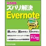 ズバリ解決 Evernote FKT1336