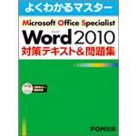 MOS Microsoft Word 2010 対策テキスト&問題集 FPT1032