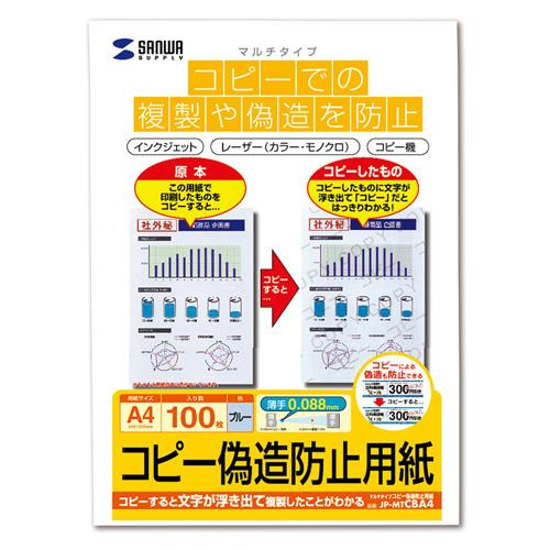 サンワサプライ JP-MTCBA4 マルチタイプコピー偽造防止用紙(A4、100枚入り)