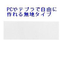 光 アクリル無地板テンプレート テープ付 白 50×150×2mm  UP515-T