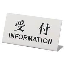 光 L字型サインプレート UP102-4 受付