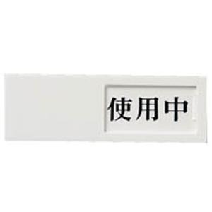 光 スライド式サインプレート UP50-3 使用中/空室