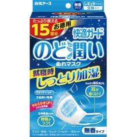白元アース 快適ガード のど潤いぬれマスク 無香タイプ レギュラー 1パック(15枚) 069-4959