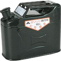 ガソリン携帯用安全缶 10L
