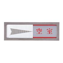 光 マグネット付スライド式サイン ステンレス 使用中/空室 PL51M-3