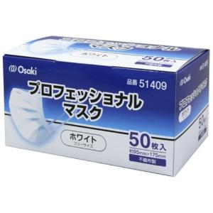 オオサキメディカル プロフェッショナルマスク 3層式 ふつうサイズ ホワイト 51409 1箱(50枚) 465-7408
