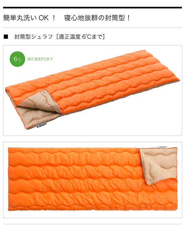 ROSY丸洗い寝袋ロジー・6