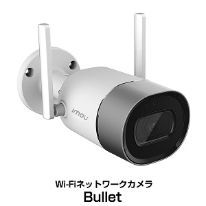 Imou(アイモウ) Bullet Wi-Fiネットワーク監視カメラ IPC-G26N