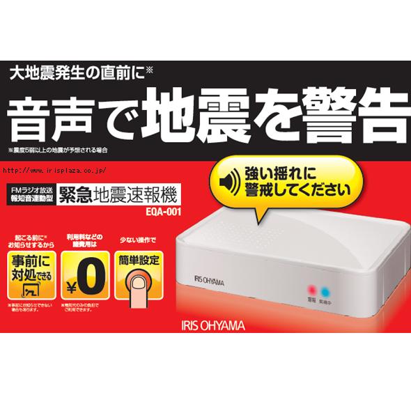 アイリスオーヤマ 緊急地震速報機 EQA-001