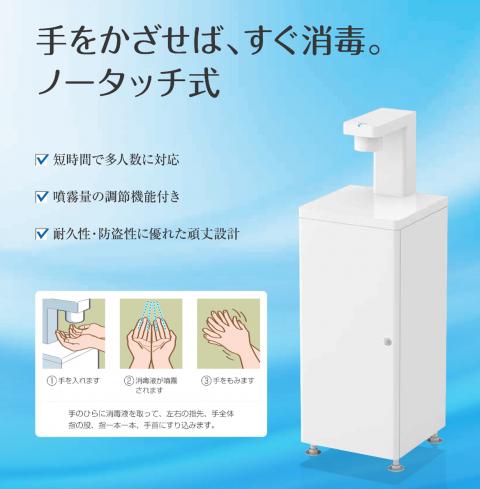 富士電機製アルコールディスペンサー 大容量・自動手指消毒機 FAS-4S