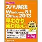 Win8.1 Office2013 早わかり乗り換えガイド FKT1332