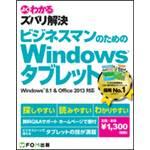 ビジネスマンのためのWindowsタブレットWin8.1&Office2013対応 FKT1335
