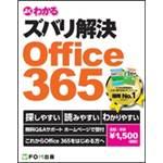ズバリ解決 Office365 FKT1339