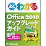 Ms Office2010アップグレードガイド 動画で学ぶOffice2010付 FKT1351