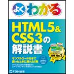 HTML5&CSS3の解説書 FKT1402