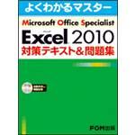 MOS Microsoft Excel 2010 対策テキスト&問題集 FPT1031