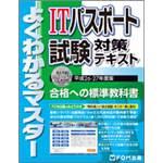 ITパスポート試験 対策テキスト 平成26-27年度版 FPT1314