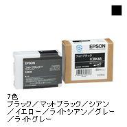 PX-5002/5800用PX?P/K3インク フォトブラック/マットブラック/シアン/イエロー/ライトシアン/グレー/ライトグレー