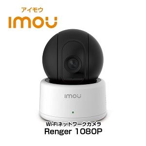 Imou(アイモウ) Ranger 1080P Wi-Fiネットワーク監視カメラ IPC-A22N