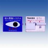 窓ロック TO-450 竹中エンジニアリング