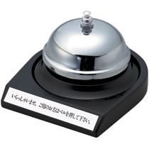 オープン工業 卓上ベル TB-10