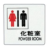 光 サインプレート 男女マーク(テープ付) 100×100×2mm UP505-6