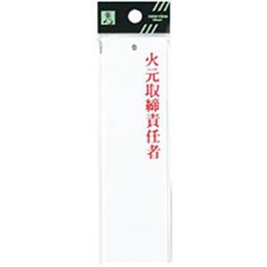 光 サインプレート火元責任者 UP410-1 140×40×2mm