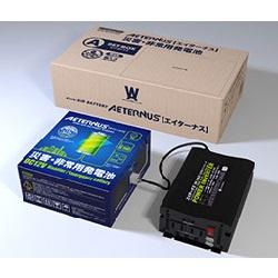 AETERNUS 災害非常用発電池 Aセット(●電池本体×1 ●エイターナス推奨正弦波インバータ×1 ●接続ケーブル×1 ●取扱説明書)