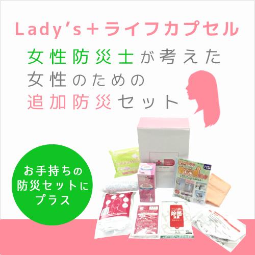 Lady's+ライフカプセル 【女性防災士が考えた 女性のための 追加防災セット】