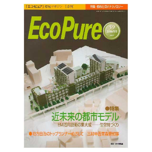 エコピュア59号