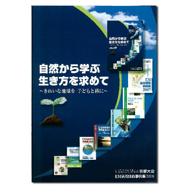 自然から学ぶ生き方を求めて EM活用事例集2008京都大会
