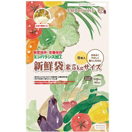 エンバランス 新鮮袋 米5kg(チャック無し) 8枚入