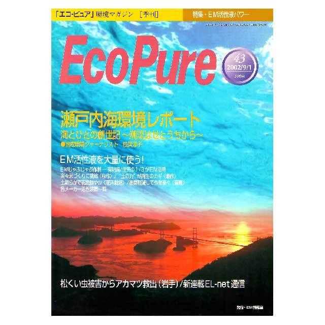 エコピュア43号