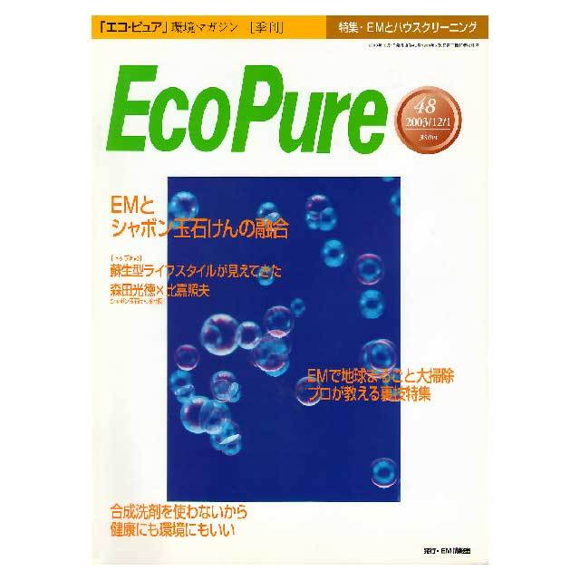 エコピュア48号