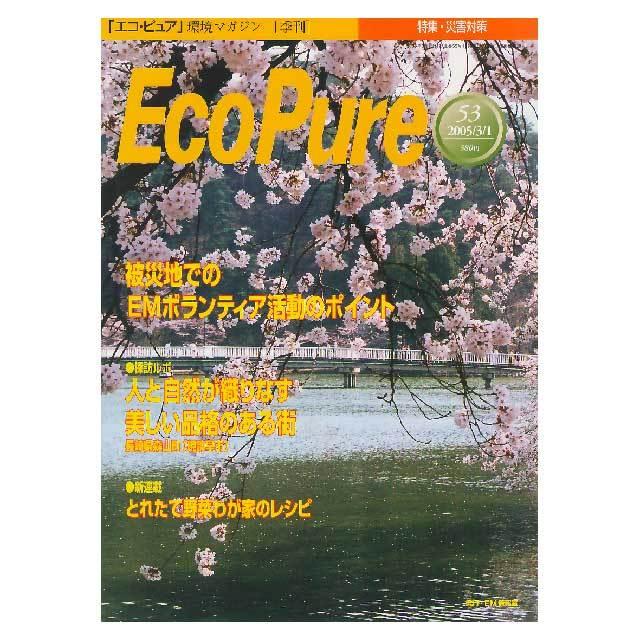 エコピュア53号