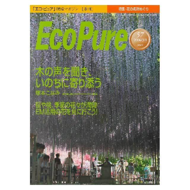 エコピュア57号