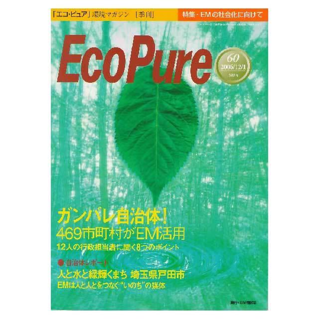 エコピュア60号
