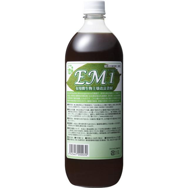 EM1号 1L 有機JAS適合資材・土壌改良資材・家庭菜園・ガーデニング