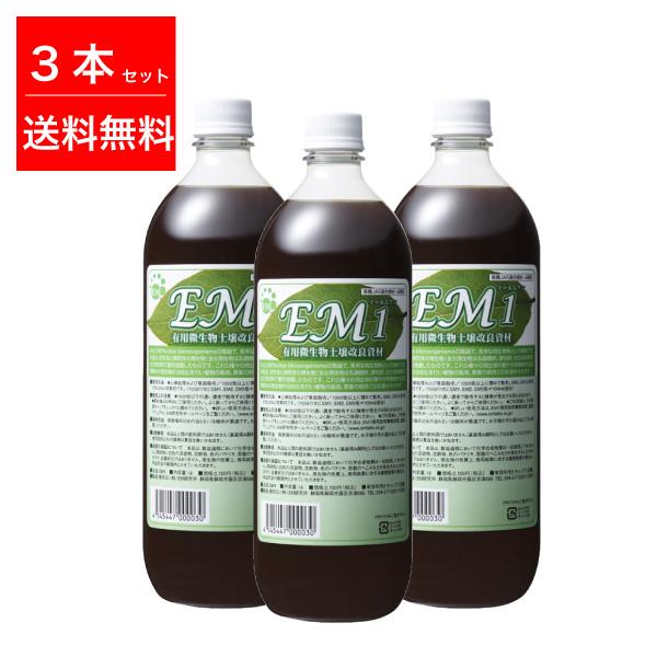 EM1号 1L 3本セット 有機JAS適合資材・土壌改良資材・家庭菜園・ガーデニング【送料無料】【沖縄、北海道、東北、発送不可】