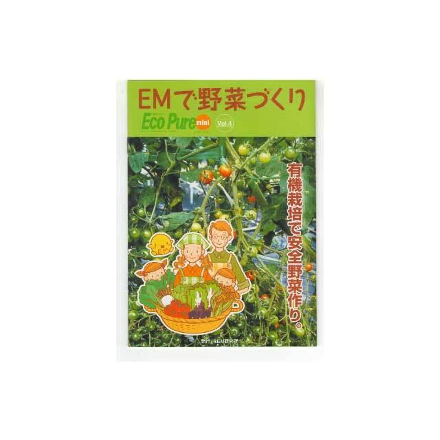 エコピュアmini EMで野菜づくり